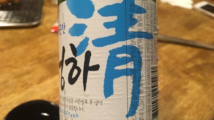 청하(チョンハ)、まさかの日本酒だった。