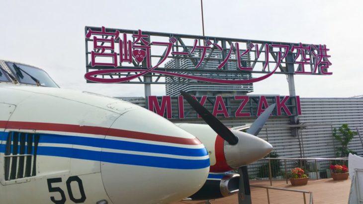 コーラ1本で駐車場が2時間無料⁈ 宮崎空港でお買い物してみた。