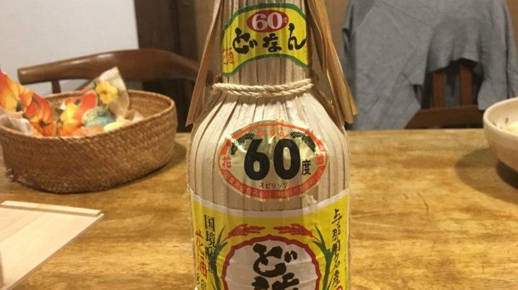 火が付いた⁈60度の与那国名産泡盛「どなん」の花酒は原料用アルコール!