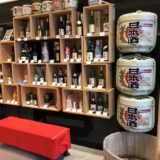 日本の酒情報館/東京でお安く日本酒を試飲したくて霞ヶ関へ行ってきた。