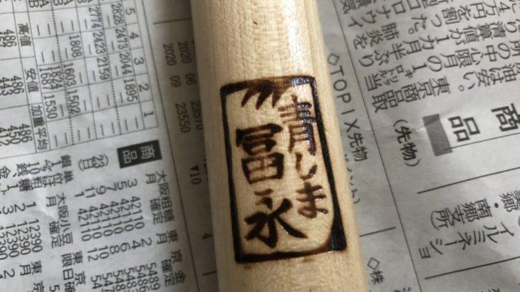 冨永鍛冶屋/宮崎・青島の古き良き包丁屋さん!普段使いに!