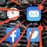 3分でできる!宮崎大学の学生メールを iPhone のメールアプリに登録する方法。